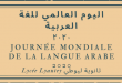 Journée mondiale de la langue arabe 2020
