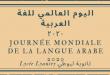 Journée mondiale de la langue arabe 2020