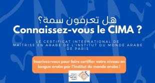 CIMA : inscrivez-vous à la certification internationale en langue arabe